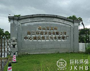 佛山市高明中心城区第三污水竞博国际注册01
